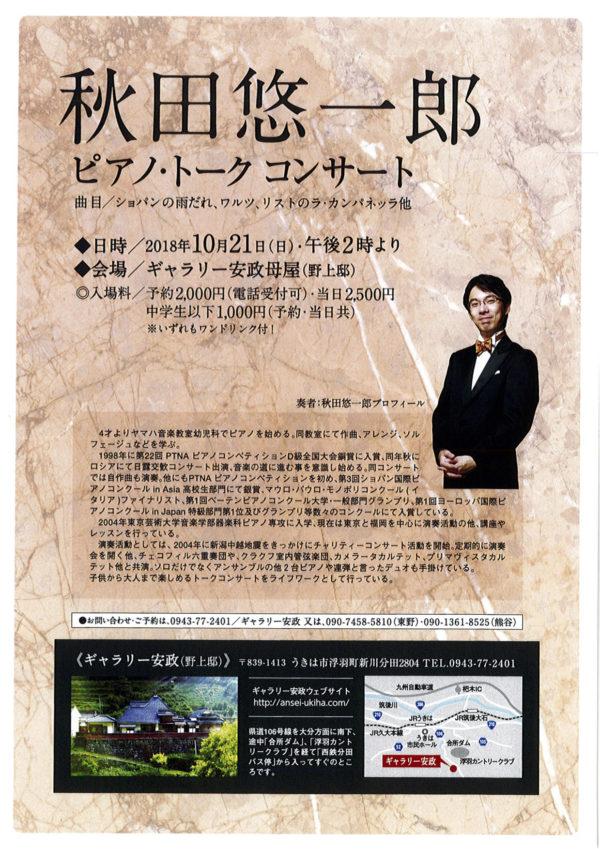 秋田悠一郎ピアノコンサート