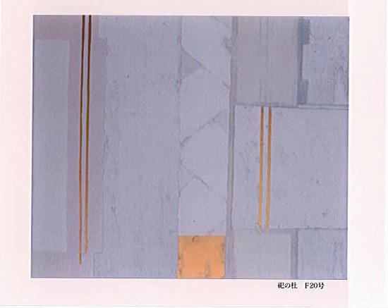 北島治樹 個展 山里の色