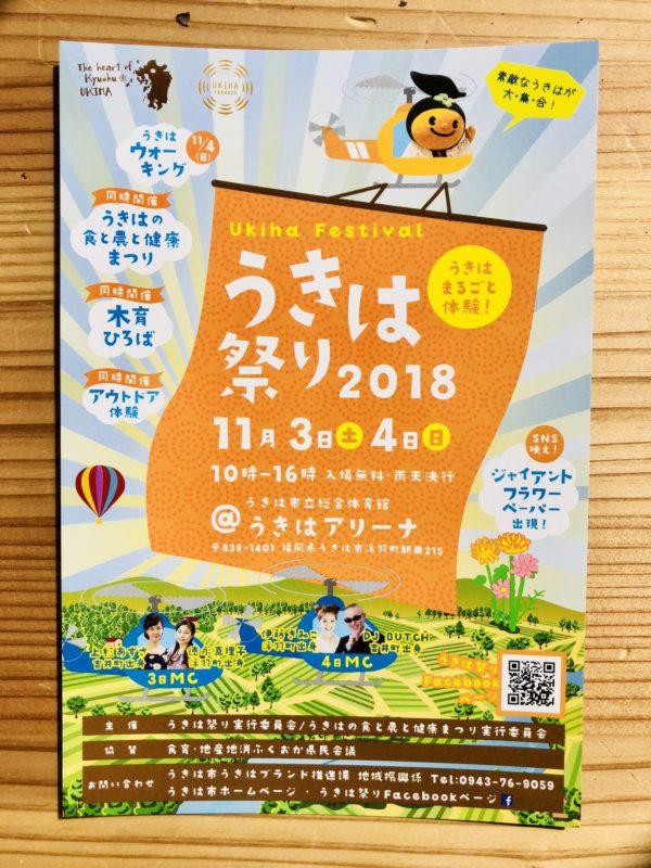 うきは祭り2018