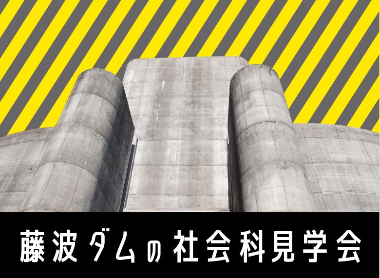 藤波ダムの社会見学会締め切りました。