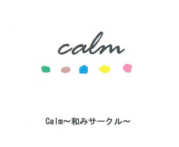 Clam〜和みサークル〜 1月の活動日ご案内