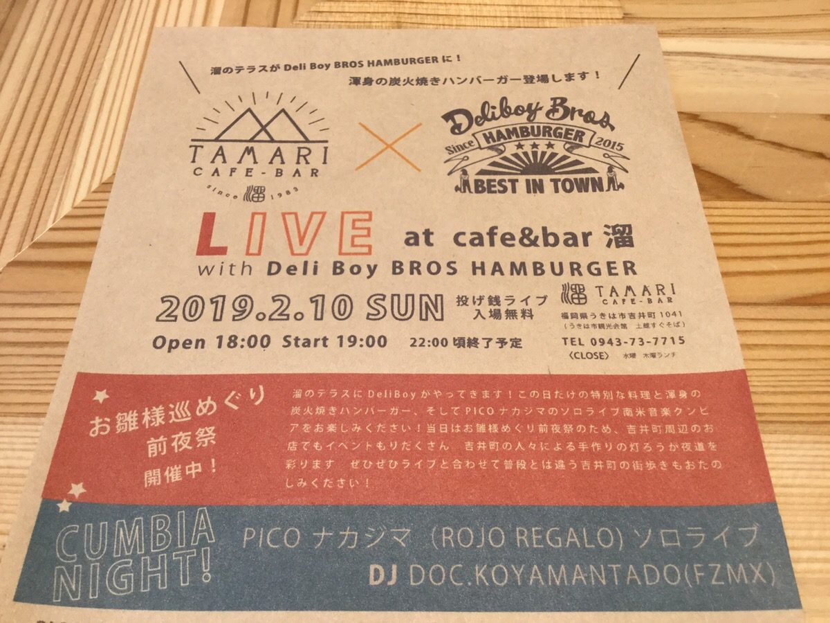 LIVE at café&bar 溜 with Deli Boy BROS HAMBURGER『お雛様めぐり前夜祭』
