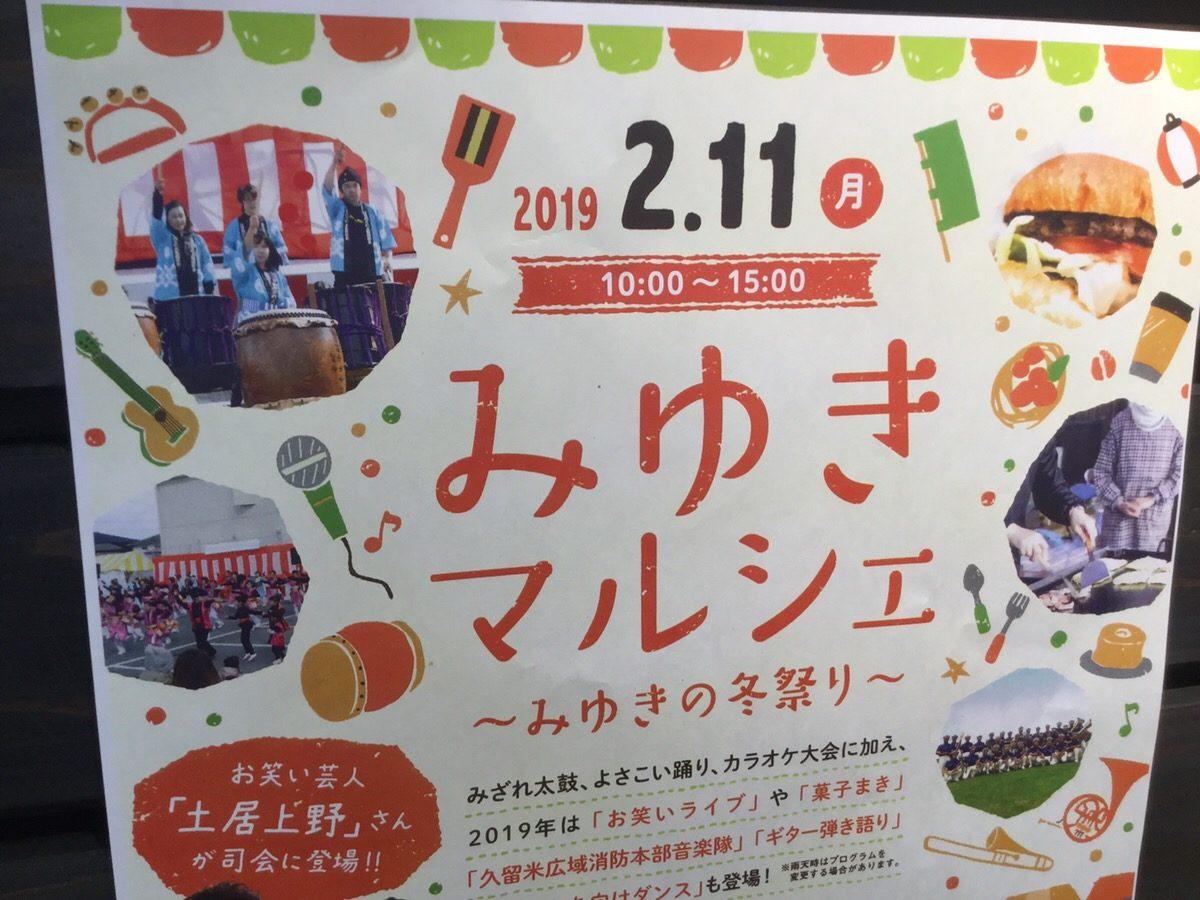 2019.2.11 みゆきマルシェ〜みゆきの冬祭り〜