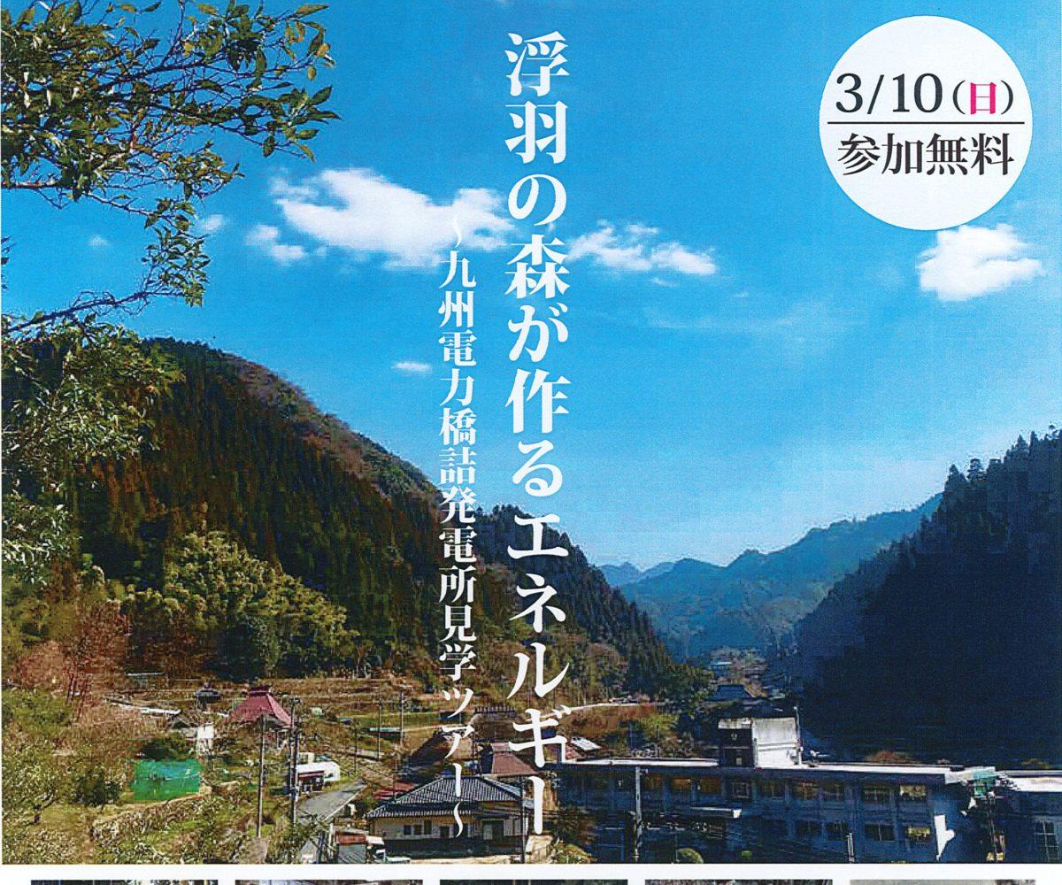 浮羽の森が作るエネルギー~九州電力橋詰発電所見学ツアー~の開催について