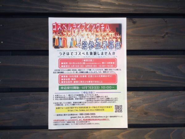 ゴスペルライブ イン ウキハ 一般参加者募集!!