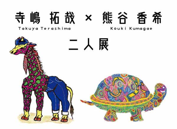 寺嶋拓哉×熊谷香希 二人展 イベントレポート