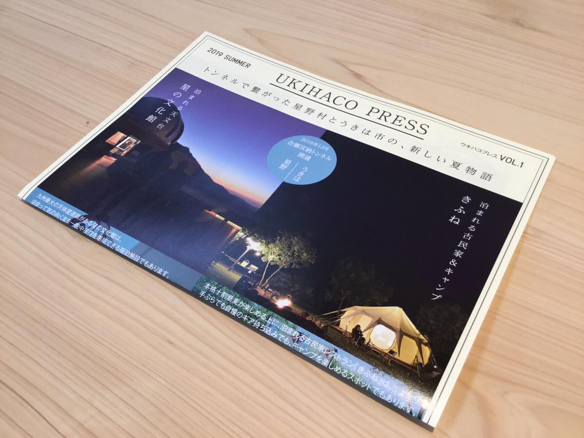 UKIHACO PRESS vol.1 が出来上がりました!!