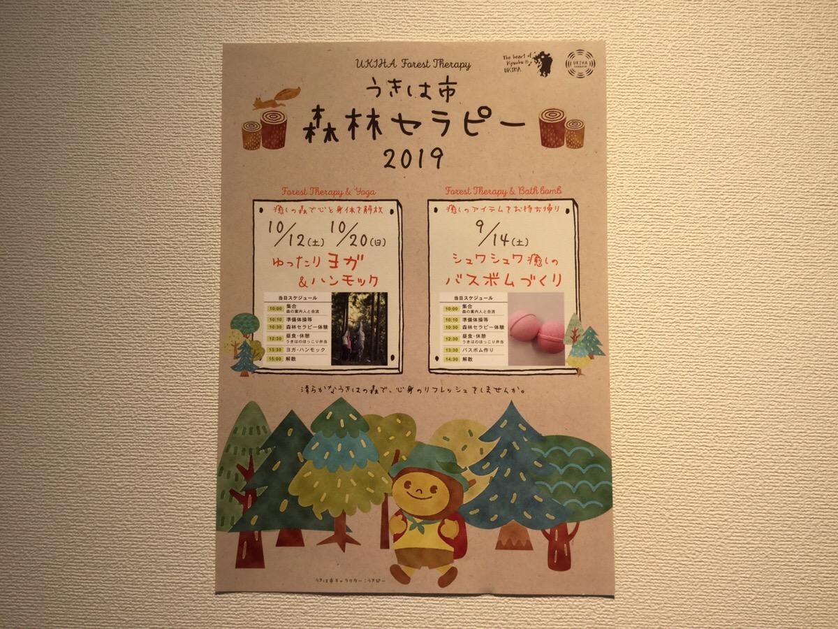 うきは市 森林セラピー2019 〜9月・10月日程のご案内〜