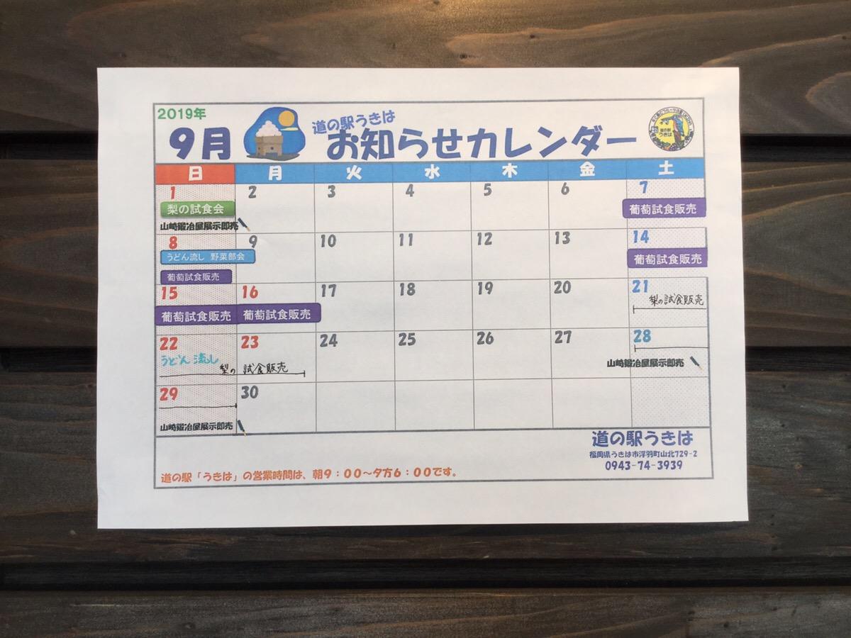道の駅うきは 9月のお知らせカレンダー