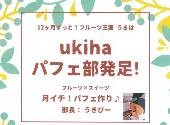 UKIHA パフェ部発足! 月イチ!パフェ作り♪
