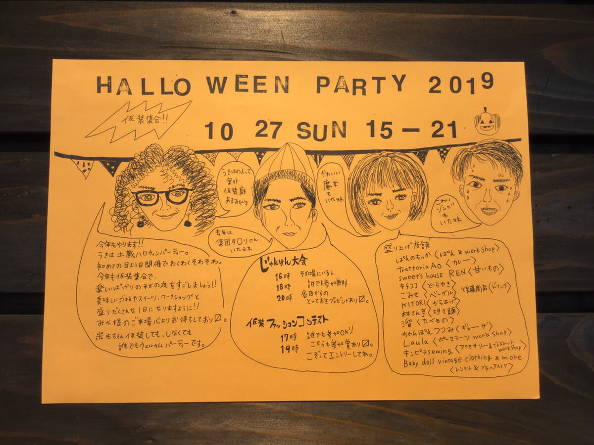 HALLOWEEN PARTY 2019 in 土蔵