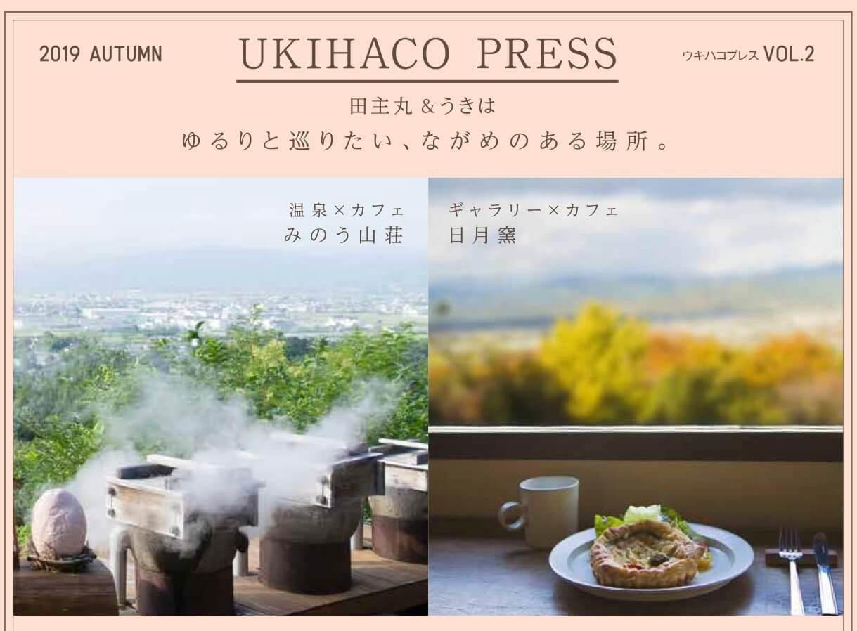 UKIHACO PRESS vol.2が出来上がりました!!