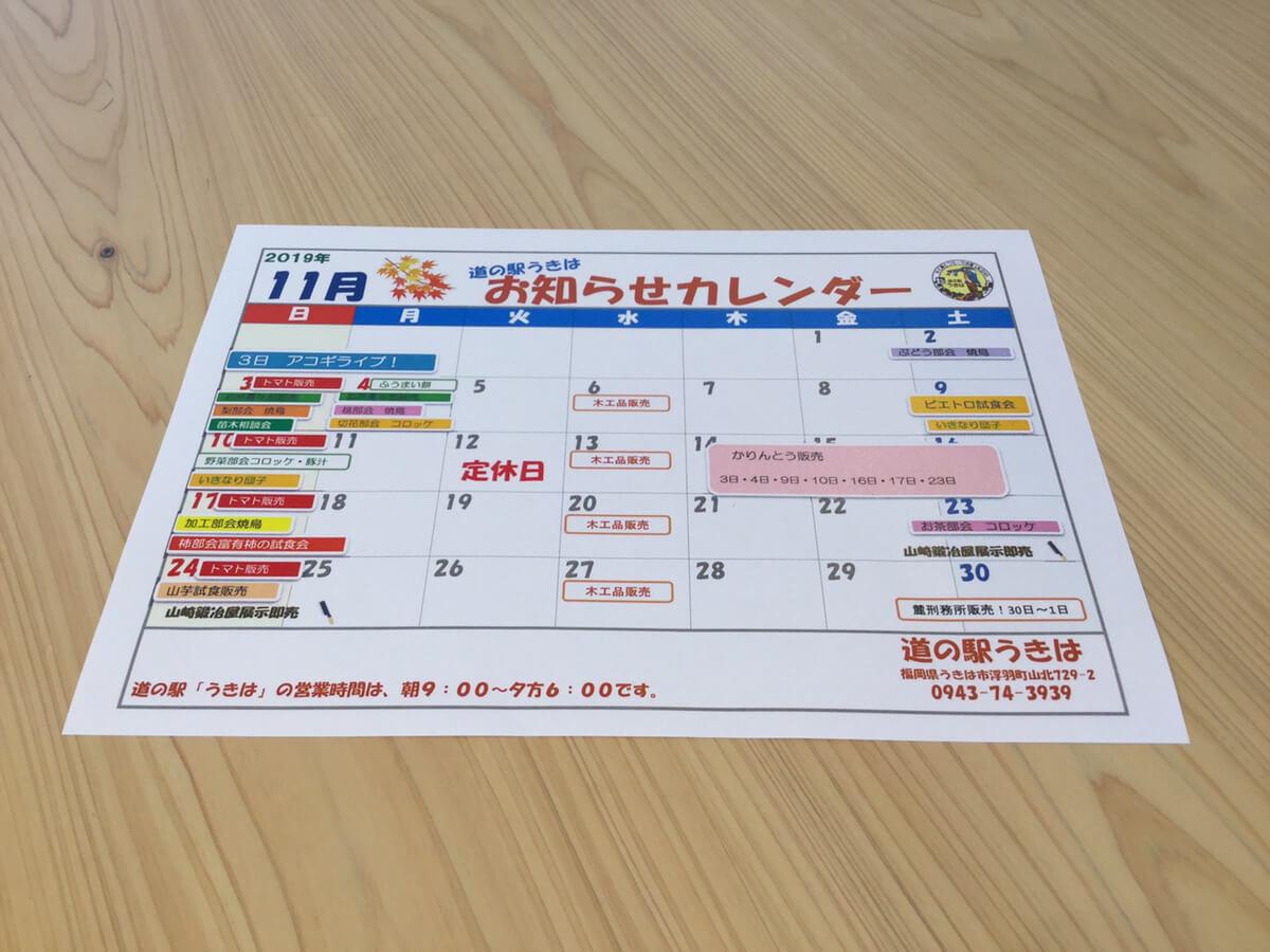 道の駅うきは 11月のお知らせカレンダー