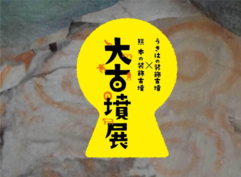 「大古墳展」inウキハコ 開催!
