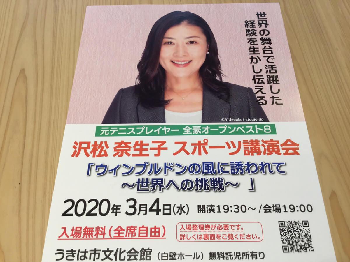 (延期決定)沢松奈生子  スポーツ講演会