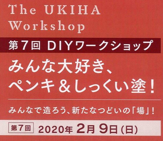 第7回DIYワークショップ 2020年2月9日(日)