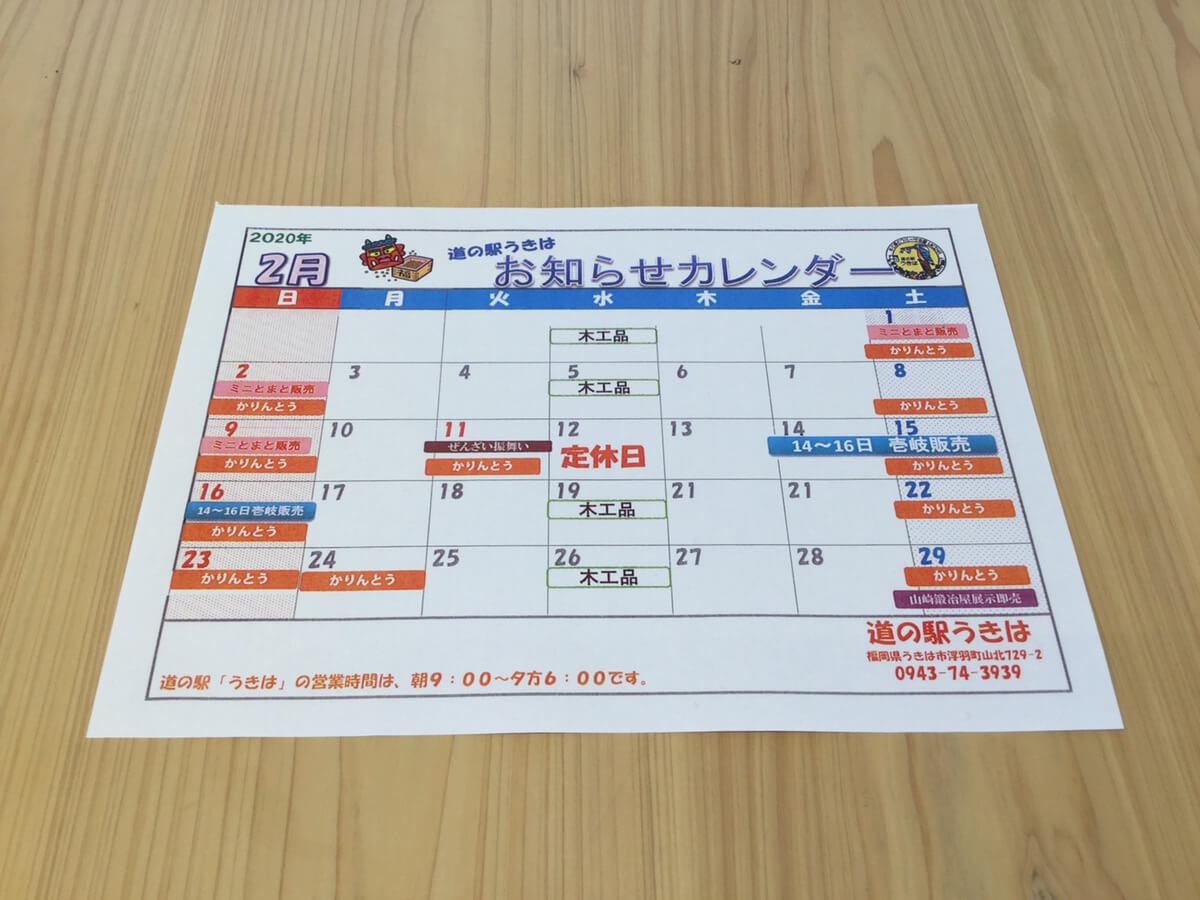 道の駅うきは 2月のお知らせカレンダー