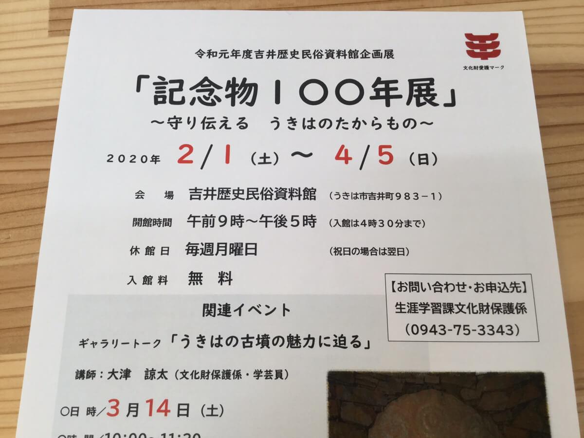 「記念物100年展」〜守り伝える うきはのたからもの〜