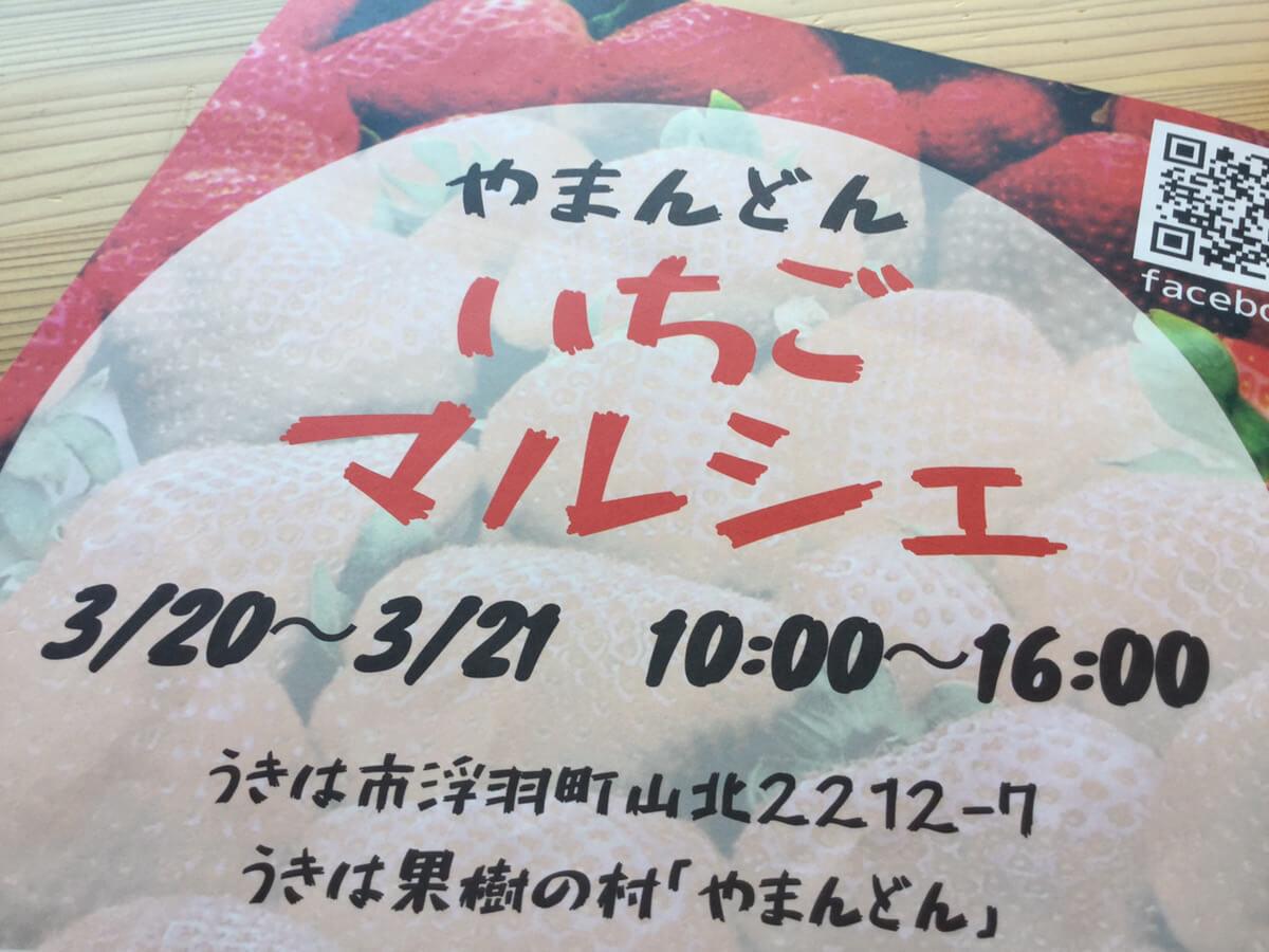 やまんどん いちごマルシェ 3/20〜21