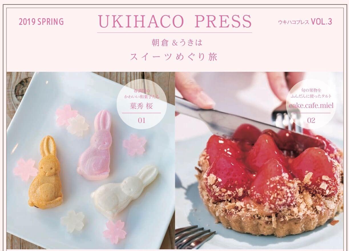 UKIHACO PRESS vol.3が出来上がりました!!