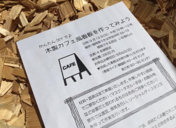 かんたんDIYで 木製カフェ風看板を作ってみよう