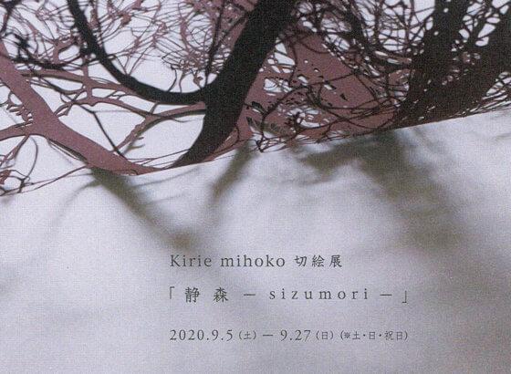 Kirie mihoko 切絵展 「静森ーsizumoriー」