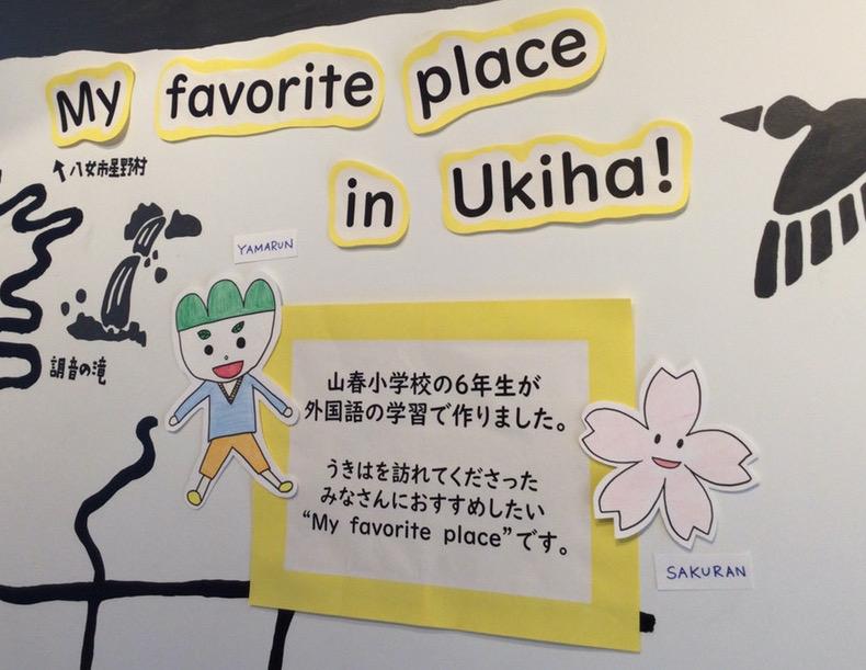My Favorite Place in UKIHA! 山春小学生の学習発表