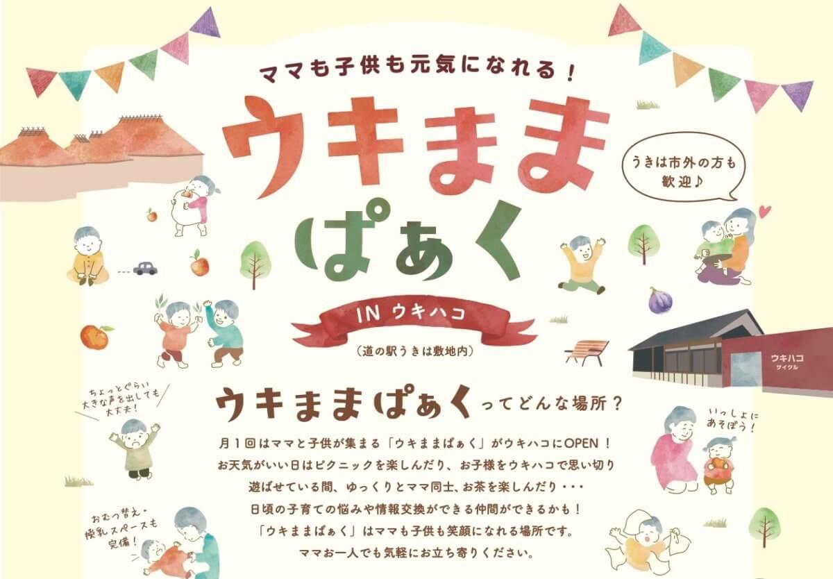 「ウキままぱぁく」inウキハコ 5月〜STARTします!